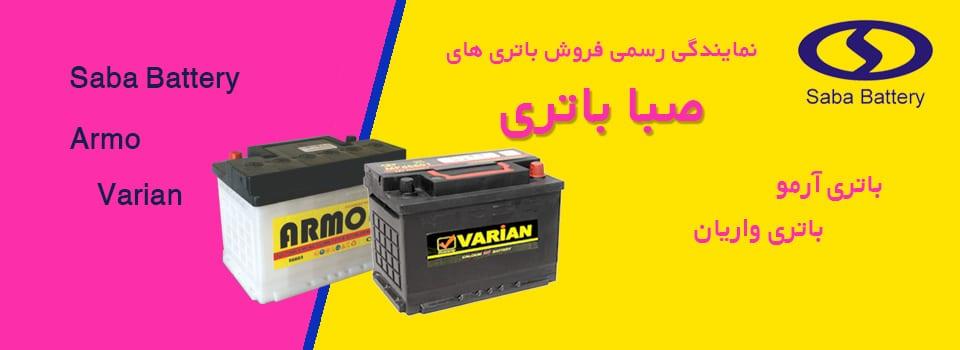 نمایندگی رسمی فروش باتری های صبا باطری