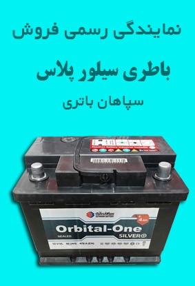 نمایندگی رسمی فروش باتری سیلور پلاس سپاهان باطری