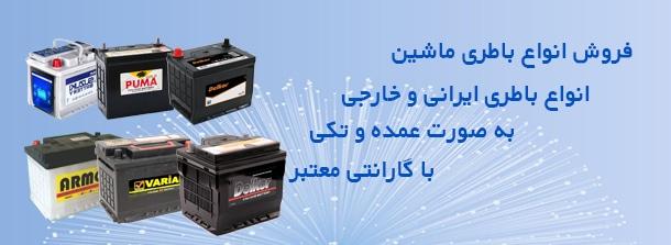 فروش باتری ماشین به صورت عمده و تکی با گارانتی معتبر