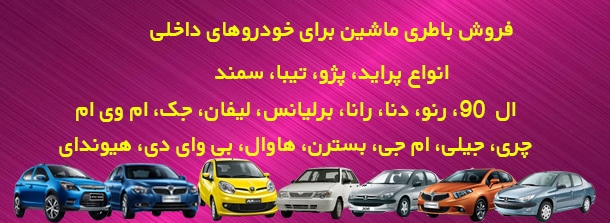 فروش باتری ماشین برای انواع خودروهای داخلی