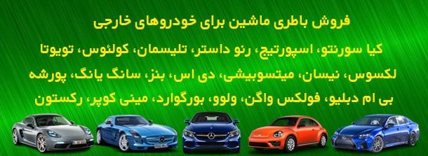 فروش باتری ماشین برای انواع خودروهای خارجی