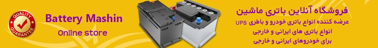 فروشگاه آنلاین باتری ماشین عرضه کننده انواع باتری ایرانی و خارجی