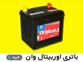 لیست قیمت باتری اوربیتال وان سپاهان باطری در آمپرهای مختلف