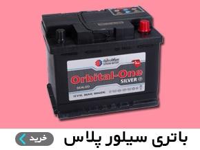 لیست قیمت باتری اوربیتال وان سیلور پلاس سپاهان باطری در آمپرهای مختلف