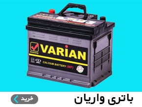 لیست قیمت باتری ماشین واریان صبا باطری ایرانی در آمپرهای مختلف