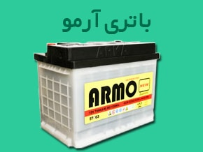 لیست قیمت باطری آرمو صبا باتری در آمپرهای مختلف