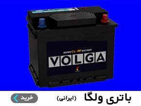 لیست قیمت باتری ماشین ولگا باطری ایرانی در آمپرهای مختلف