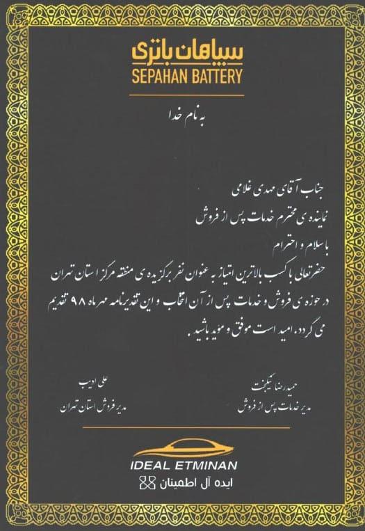 تقدیر و تشکر از فروشگاه باتری ماشین توسط سپاهان باطری
