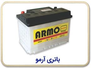 نمایندگی رسمی فروش باتری آرمو صبا باطری