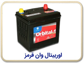 نمایندگی فروش باتری اوربیتال وان قرمز سپاهان