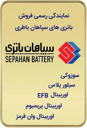 فروش باتری های سپاهان باتری با گارانتی معتبر در آمپرهای مختلف