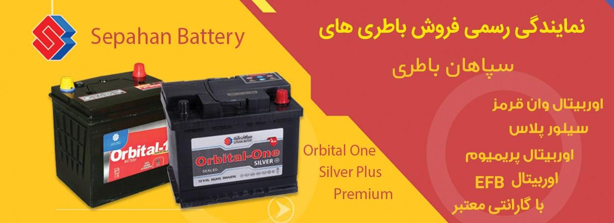 فروشگاه اینترنتی باطری ماشین نمایندگی رسمی فروش باتری های سپاهان باطری