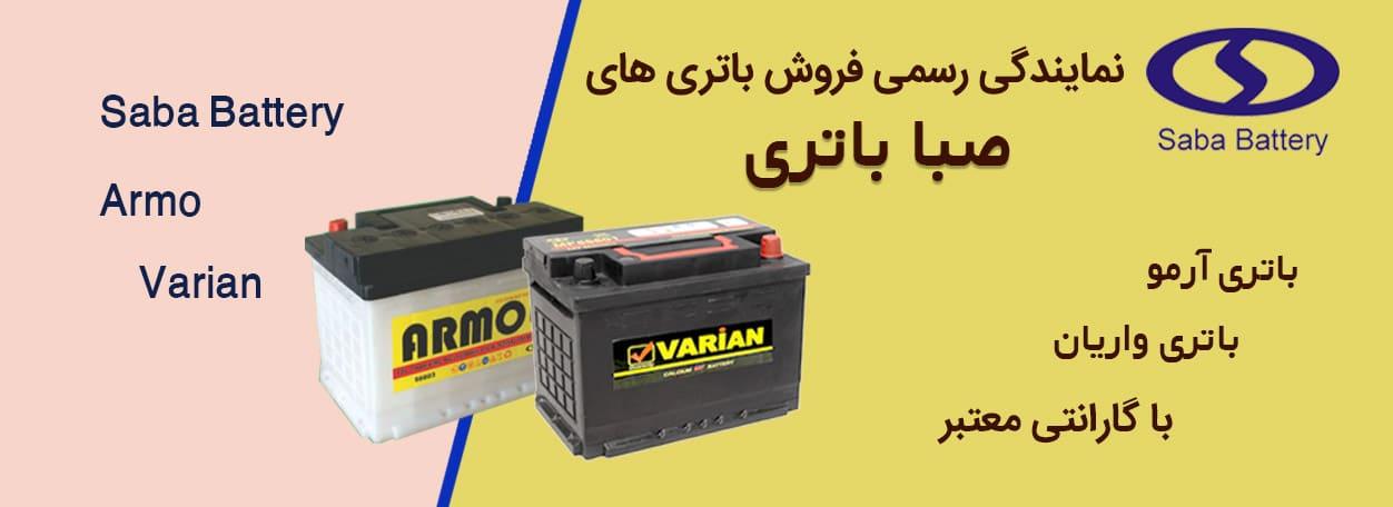 فروشگاه آنلاین باطری ماشین نمایندگی رسمی فروش باطری های صبا باتری