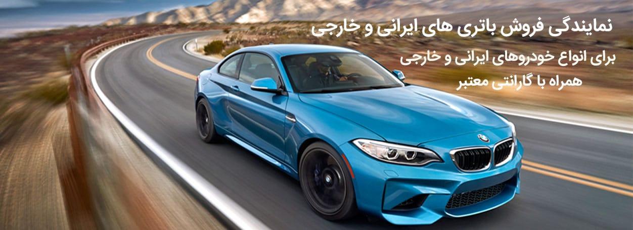 نمایندگی رسمی فروش باتری های ایرانی و خارجی