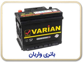 نمایندگی رسمی فروش باتری واریان صبا باطری